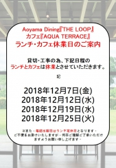 Aoyama Dining『THE LOOP』ランチ・カフェ休業日のご案内