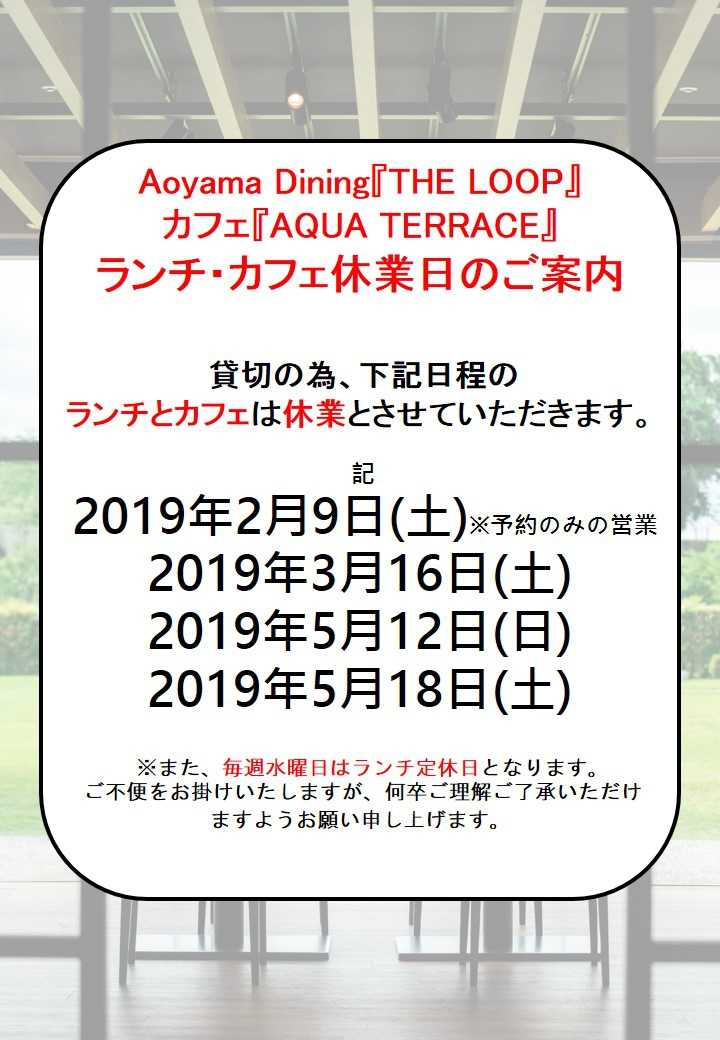 【THE LOOP】ランチ・カフェ休業日のご案内